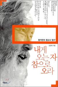 http://www.veritas.kr/files/fckeditor/image/eculeader/hamsukhun_2012.jpg